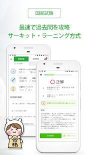 Androidアプリ「歯科医師 国家試験&就職情報【グッピー】」のスクリーンショット 3枚目