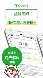 Androidアプリ「歯科医師 国家試験&就職情報【グッピー】」のスクリーンショット 1枚目
