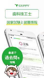 Androidアプリ「歯科技工士 国家試験&就職情報【グッピー】」のスクリーンショット 1枚目