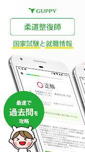 Androidアプリ「柔道整復師 国家試験&就職情報【グッピー】」のスクリーンショット 1枚目