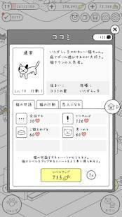 Androidアプリ「ねこはほんとかわいい」のスクリーンショット 3枚目