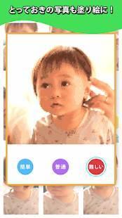 Androidアプリ「数字で塗り絵 タップアート-無料でも遊べる大人の色塗りアプリ-写真もぬりえにできる暇つぶしゲーム」のスクリーンショット 1枚目