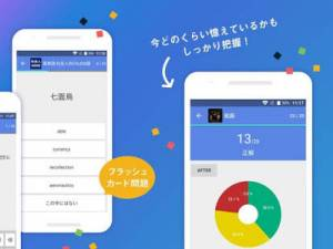 Androidアプリ「モノグサ - 解いて「憶える」記憶アプリ!-」のスクリーンショット 3枚目