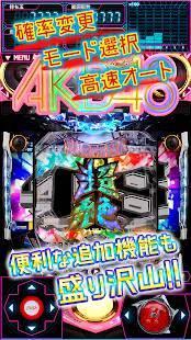Androidアプリ「ぱちんこ AKB48-3 誇りの丘」のスクリーンショット 3枚目