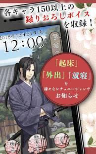 Androidアプリ「薄桜鬼 時告絵巻」のスクリーンショット 2枚目