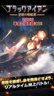 Androidアプリ「ブラックアイアン:逆襲の戦艦島【風雲海戦の正統続編】」のスクリーンショット 1枚目