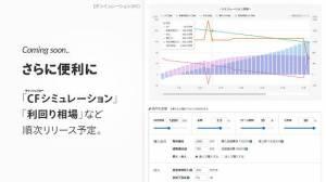 Androidアプリ「不動産投資アプリ-楽待」のスクリーンショット 4枚目