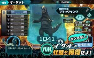 Androidアプリ「ウルトラ怪獣バトルブリーダーズ」のスクリーンショット 4枚目