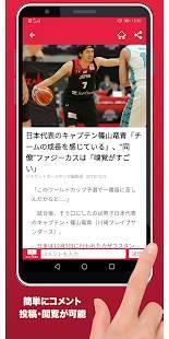 Androidアプリ「バスケットボールキング/ 国内外のバスケニュース・コラム」のスクリーンショット 5枚目
