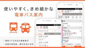 Androidアプリ「乗換MAPナビ - 無料の乗換案内 バス乗り換え案内と時刻表 路線図 遅延情報 交通総合ナビアプリ」のスクリーンショット 2枚目