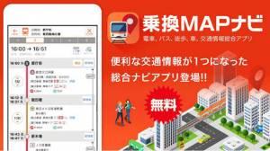 Androidアプリ「乗換MAPナビ |無料の乗り換え案内+電車&バス時刻表,渋滞MAP,鉄道運行情報,交通情報ナビアプリ」のスクリーンショット 1枚目