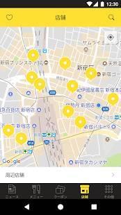 Androidアプリ「金の蔵アプリ」のスクリーンショット 3枚目