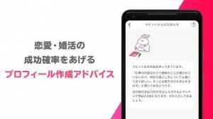 Androidアプリ「出会いは Ravit(ラビット) - 恋活・婚活・出会い探し・マッチングアプリ(登録無料)」のスクリーンショット 4枚目