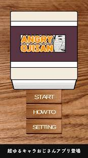 Androidアプリ「怒るおじさん」のスクリーンショット 1枚目