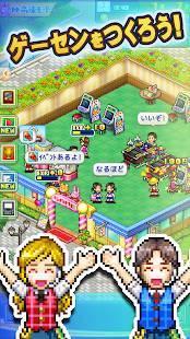 Androidアプリ「ゲームセンター倶楽部DX」のスクリーンショット 1枚目