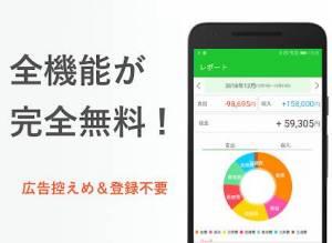 Androidアプリ「家計簿 MoneyNote(かけいぼ マネーノート)無料のお小遣い帳・簡単人気の家計簿アプリ」のスクリーンショット 5枚目