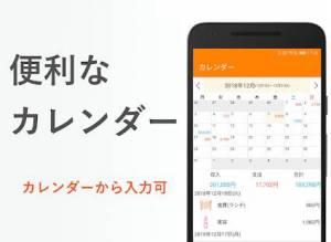 Androidアプリ「家計簿 MoneyNote(かけいぼ マネーノート)無料のお小遣い帳・簡単人気の家計簿アプリ」のスクリーンショット 3枚目