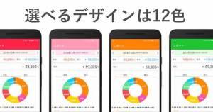 Androidアプリ「家計簿 MoneyNote(かけいぼ マネーノート)無料のお小遣い帳・簡単人気の家計簿アプリ」のスクリーンショット 4枚目
