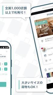 Androidアプリ「エクボクローク - 旅行やお出かけに、スマホでかんたん荷物預かり」のスクリーンショット 3枚目