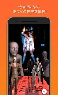 Androidアプリ「David Bowie is」のスクリーンショット 3枚目