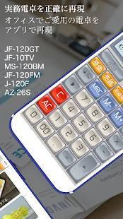 Androidアプリ「電卓-カシオ式 マルチ計算機 あまり計算・割引・消費税・時間計算対応」のスクリーンショット 4枚目