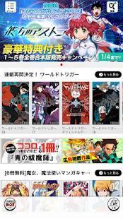 Androidアプリ「マワシヨミジャンプ マンガをMAPから獲って読めるアプリ」のスクリーンショット 5枚目
