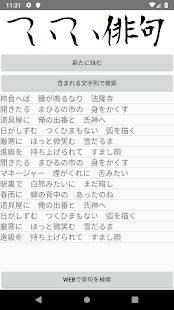 Androidアプリ「ついつい俳句」のスクリーンショット 2枚目