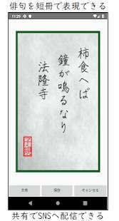 Androidアプリ「ついつい俳句」のスクリーンショット 1枚目