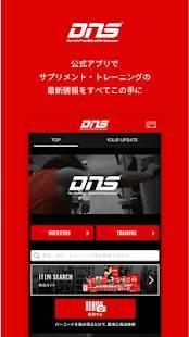 Androidアプリ「DNS 公式アプリ -プロテイン/サプリメント・トレーニング情報」のスクリーンショット 1枚目