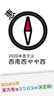 Androidアプリ「【2020年】恵方巻きコンパス(えほうまきこんぱす)」のスクリーンショット 1枚目
