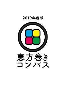 Androidアプリ「【2020年】恵方巻きコンパス(えほうまきこんぱす)」のスクリーンショット 4枚目
