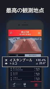 Androidアプリ「Eclipse Guide - 日食そして月食」のスクリーンショット 5枚目