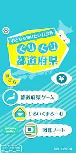 Androidアプリ「ぐりぐり都道府県 おとなも知りたい社会科」のスクリーンショット 1枚目