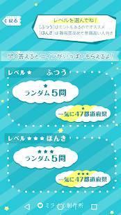 Androidアプリ「ぐりぐり都道府県 おとなも知りたい社会科」のスクリーンショット 2枚目