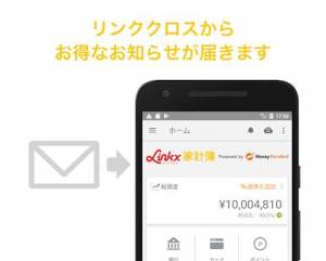 Androidアプリ「Linkx 家計簿 Powered by MoneyForward」のスクリーンショット 3枚目