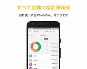 Androidアプリ「Linkx 家計簿 Powered by MoneyForward」のスクリーンショット 2枚目