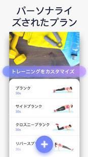 Androidアプリ「プランクワークアウト - 自宅トレーニング、30日のプランクチャレンジ 無料」のスクリーンショット 4枚目