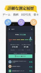 Androidアプリ「Speedtest Master:回線Wi-Fi通信スピードテストマスター」のスクリーンショット 2枚目