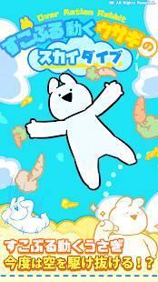 Androidアプリ「すこぶる動くウサギのスカイダイブ」のスクリーンショット 1枚目