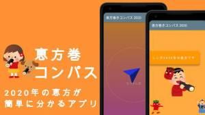 Androidアプリ「恵方巻きコンパス2020」のスクリーンショット 1枚目