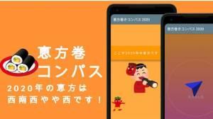 Androidアプリ「恵方巻きコンパス2020」のスクリーンショット 2枚目