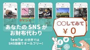 Androidアプリ「まずは体験してみて-temite-テミテ-お支払いはSNSで」のスクリーンショット 2枚目