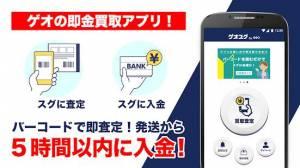 Androidアプリ「ゲオスグ-GEOのゲーム・CD・DVD即金買取アプリ-」のスクリーンショット 1枚目