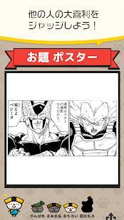 Androidアプリ「ジャンプ公式 漫画で大喜利 ネコの大喜利寿司 powered by 集英社」のスクリーンショット 3枚目