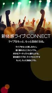 Androidアプリ「新体感ライブ CONNECT」のスクリーンショット 1枚目