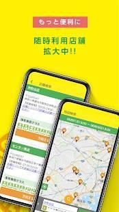 Androidアプリ「ニコパス nicopass」のスクリーンショット 5枚目