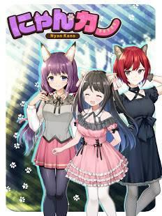 Androidアプリ「にゃんカノ ~My kitten girlfriend~」のスクリーンショット 5枚目