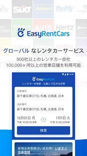 Androidアプリ「EasyRentCars-グローバルレンタカー」のスクリーンショット 1枚目