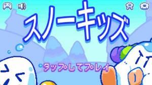 Androidアプリ「スノーキッズ」のスクリーンショット 5枚目