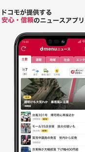 Androidアプリ「dmenuニュース 無料で読めるドコモが提供する安心信頼のニュースアプリ」のスクリーンショット 1枚目